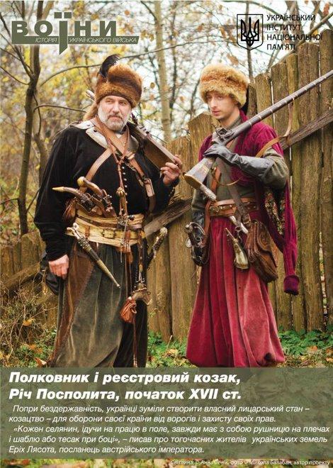 «ВОЇНИ. Історія українського війська» 7